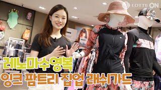 6 200624 롯데백화점 레노마수영복 팜트리 집업 래…