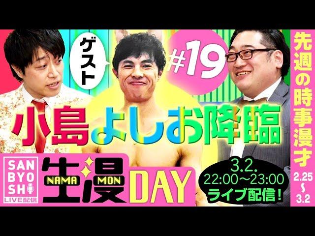 YoutubeLive三拍子の『生漫DAY』#19 ゲスト #小島よしお 降臨!!