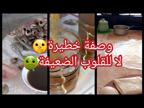روتين خطير وصفة الحلزون الله غالب أخواتي لا للقلوب الضعيفة
