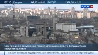 Киев не будет гасить долг России. Новости Украины, России, Сирии, Франции, США