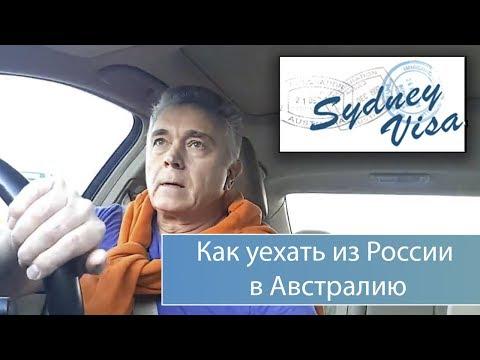 Как Уехать из России в Австралию - практические советы агента с 20-летним опытом