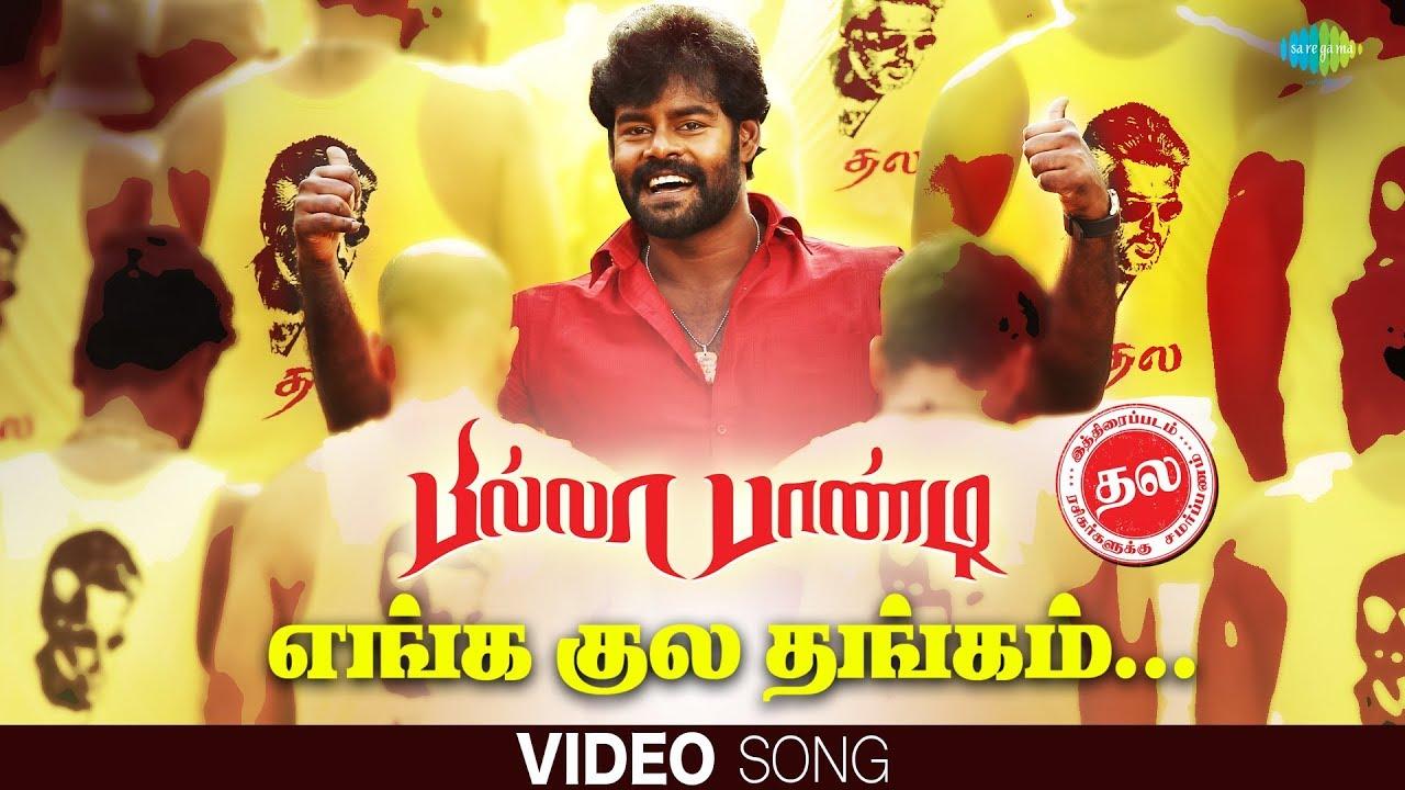 Enga Kula Thangam - Video Song | Thala Geetham | Billa Pandi | R.K.Suresh | Ilayavan | Kalaikumar