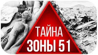 ТАЙНА ЗОНЫ 51 - ПОЧЕМУ СПЕЦСЛУЖБЫ АМЕРИКИ ОХРАНЯЮТ ЭТО МЕСТО? Документальные фильмы