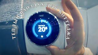 Отопление дома без радиаторов, стоимость за полную систему отопления