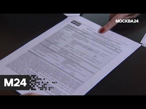 """""""Специальный репортаж"""": """"модель кредита"""" - Москва 24"""