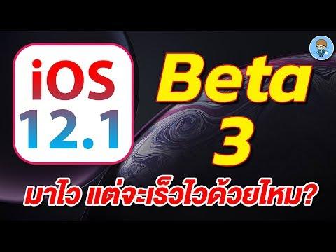 มีอะไรใหม่ใน iOS 12.1 beta 3 มาไว แต่จะเร็วไวด้วยไหม? | สอนใช้ iPhone ง่ายนิดเดียว