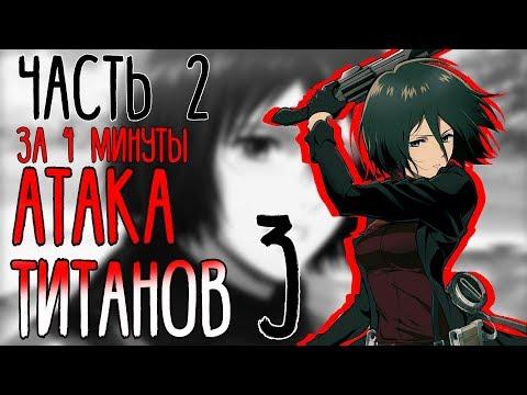 Атака Титанов 3 сезон ЗА 4 МИНУТЫ (2 часть)