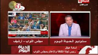 أسامة هيكل عن احتفالية 150 سنة برلمان: كتير ما يعرفوش إننا من أقدم مجالس العالم (فيديو)