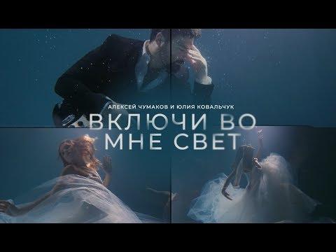 Алексей Чумаков И Юлия Ковальчук - Включи Во Мне Свет