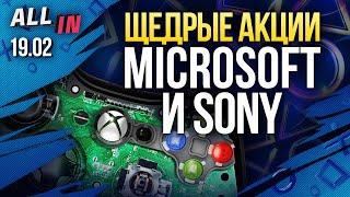 Дети остались без какодемонов/ Акции Microsoft и Sony / Шутер по EVE Online. Новости ALL IN за 19.02