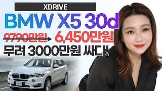 BMW X5 중고차 찾으세요? 여기 3천만원 할인된 X…