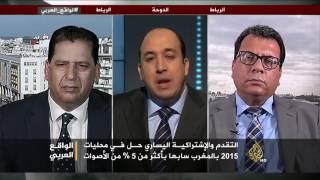 الواقع العربي-أزمة أحزاب اليسار بالمغرب.. إلى أين؟