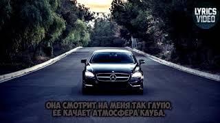 Gazirovka - black КЛИП+ ТЕКСТ