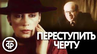 Переступить черту. Детектив (1985)