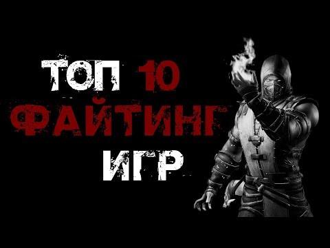 ТОП 10 ФАЙТИНГ ИГР. ФАЙТИНГИ ДЛЯ ПК