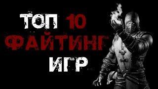 ТОП 10 ФАЙТИНГ ИГР. ФАЙТИНГИ ДЛЯ ПК / Видео