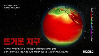 '한국만 더운게 아니었어'..붉게 타오르는 지구의 모습/비디오머그