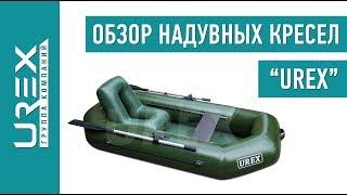 Надувные кресла UREX Обзор