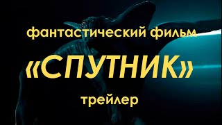 """Фантастический фильм """"Спутник"""" (2020) - Трейлер"""