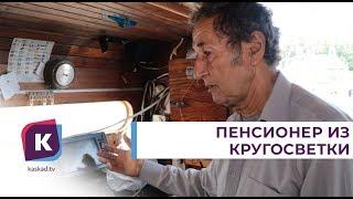 Шторм пираты и столкновение с китом. Калининградский пенсионер вернулся из кругосветки