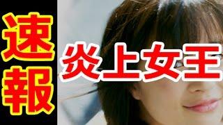 【速報】広瀬すず、CM演技に酷評の嵐!炎上女王の誕生か…!? 宜しければ...