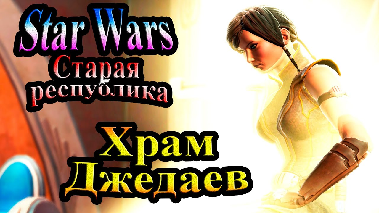 Star Wars: Knights Of The Old Republic для Android Обзор ...