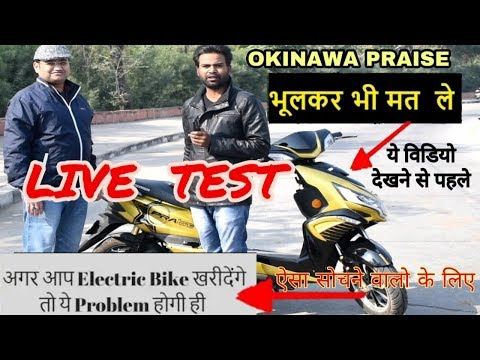 2019 Model Okinawa i-Praise Lithium Ion Battery Electric Bike live test full Review in hindi.