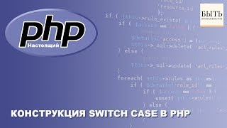 Конструкция Switch Case в PHP