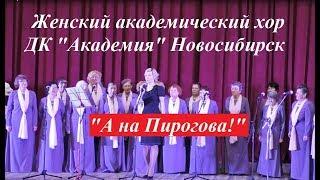 """И.Переверзев""""А на Пирогова"""" Женский академический хор ДК """"Академия"""""""