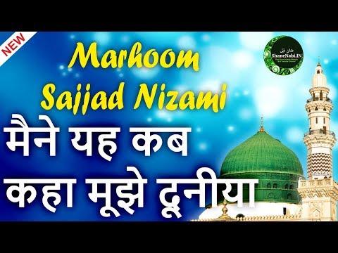 Maine Yeh Kab Kaha Mujhe Duniya Ka Maal With Urdu/English Lyrics By Sajjad Nizami Shanenabi.in