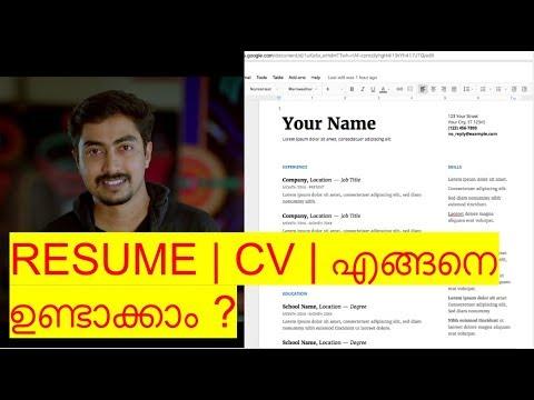 റ സ യ മ Cv എങ ങന ഉണ ട ക ക How To Write A Resume Or Cv Youtube