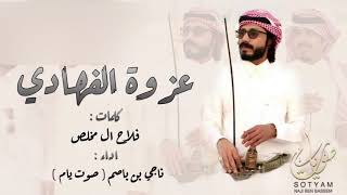 عزوة الفهادي - ناجي بن باصم ( صوت يام ) | حصرياً ( 2019 )