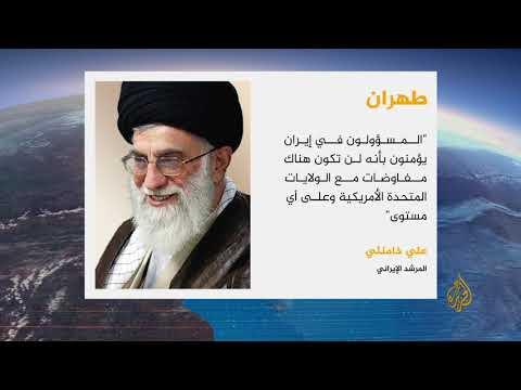 ???? المرشد الايراني علي خامنئي: الضغوط والعقوبات الأمريكية على إيران لا قيمة لها  - نشر قبل 3 ساعة