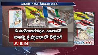 Huge Betting Goes on AP Elections 2019 Results | ABN Telugu
