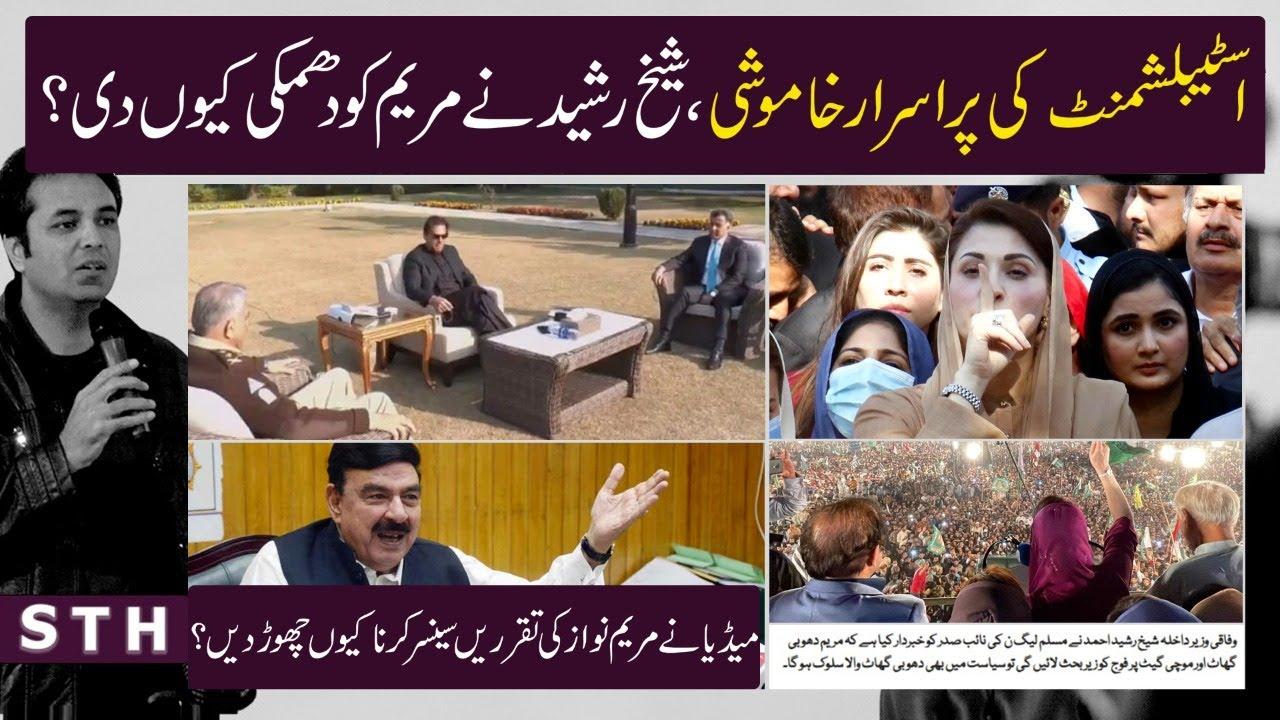 Download Why is Establishment silent? Why Shaikh Rashid threatened Mariam? | Syed Talat Hussain