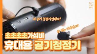 [ 초가성비 알리바바상인 ] 초가성비 휴대용  공기청정…