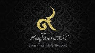 เพลง รอยเท้าพ่อ Cover By MIML Thailand Sing! Karaoke by Smule