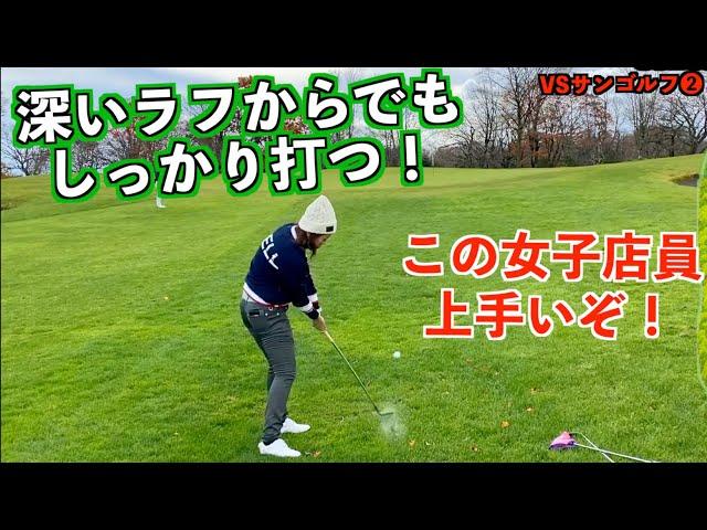 【vsサンゴルフ#2】下手って聞いてたのに女子店員が本領発揮!クラブの入りがとんでもなく良い!【北海道ゴルフ】