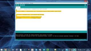 Arduino урок 1 работа с монитором порта