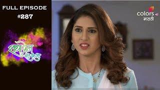 Radha Prem Rangi Rangli - 6th October 2018 - राधा प्रेम रंगी रंगली - Full Episode