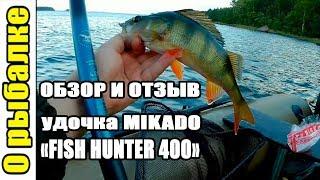 """Обзор и отзыв,удочка Микадо """"Fish Hunter"""",о рыбалке на поплавок."""