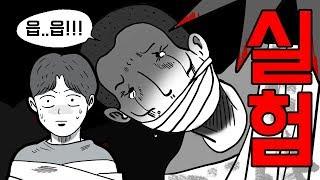 #49 밀실에 갇힌 당신..누군가는 죽는다..당신의 선택은? | 영상툰 | 액괴라디오 | 오싹툰