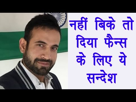 Irfan Pathan gives message after remaining unsold in IPL 10 | वनइंडिया हिन्दी