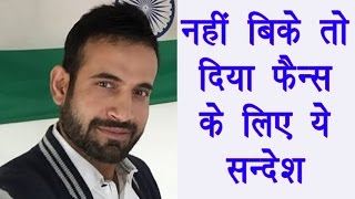 Irfan Pathan gives message after remaining unsold in IPL 10   वनइंडिया हिन्दी