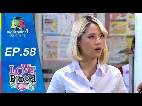 LOVE BLOOD จัดรักให้ตรงกรุ๊ป | 16 พ.ค. 58 | ตอนที่ 58 Full HD