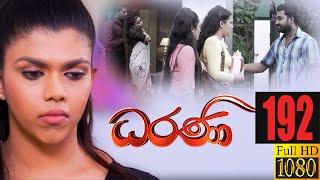 Dharani | Episode 192  10th June 2021 Thumbnail