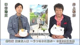 『劇場版 夏目友人帳 ~うつせみに結ぶ~』神谷浩史・井上和彦コメント映像