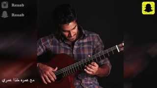 حسن الجسمي - رعاك الله - عزف جيتار و عود
