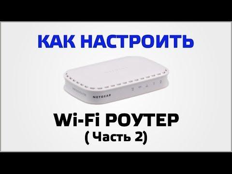 Как настроить Wi Fi роутер Часть 2