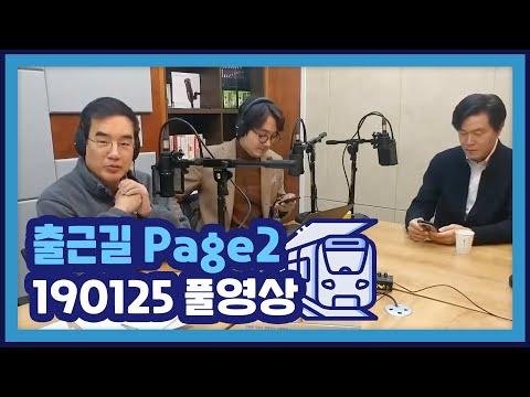 오늘아침 Page2 / 19.01.25 / 김일구, 곽상준
